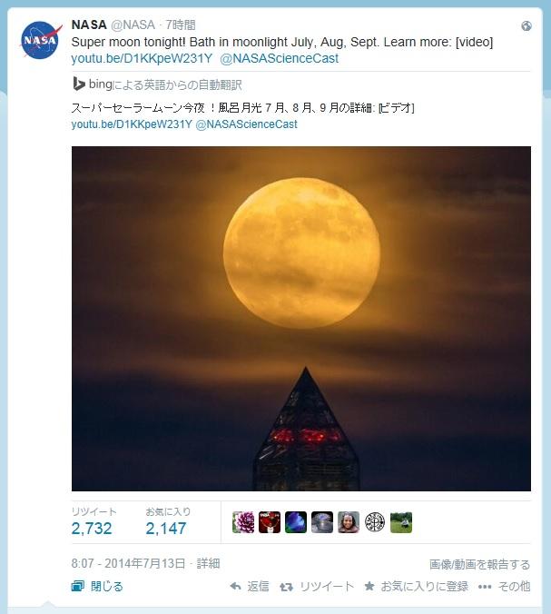 NASA Super moon 翻訳