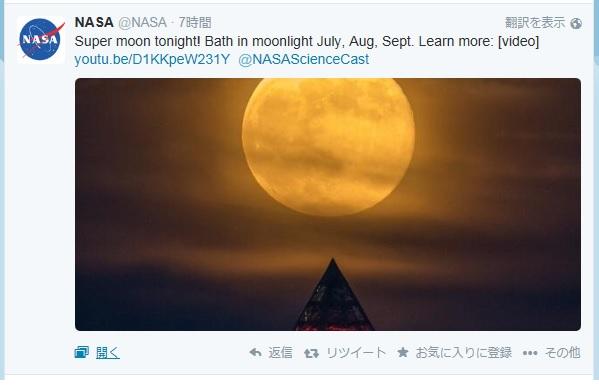 NASA Super moon